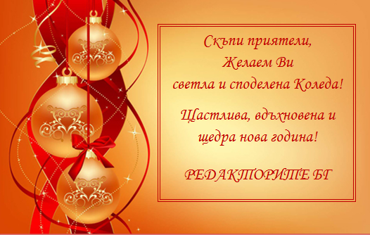 поздравителна картичка 2015-2016